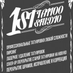 1st Tattoo Studio Уфа