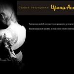 Graphic Style (Ирина Аспид) Уфа