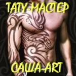 САША-ART Нефтекамск