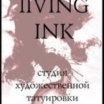 LIVING INK Майкоп