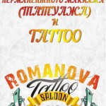 TATTOO ROMANOVA Уфа
