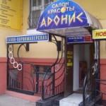 СК «Адонис» Йошкар-Ола