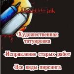 Ulan-Ude Ink Улан-Удэ