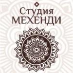 Студия МЕХЕНДИ Улан-Удэ