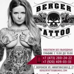 BERGER TATTOO Воронеж