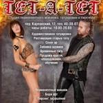 «Тет-А-Тет» Томск