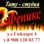 Тату-салон «Феникс» Железногорск