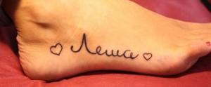 тату с именем стоит ли делать татуировку с именем