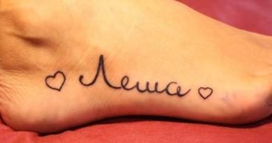 Стоит ли делать татуировку с именем близкого человека?