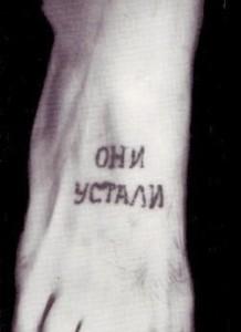 татуировка они устали значение